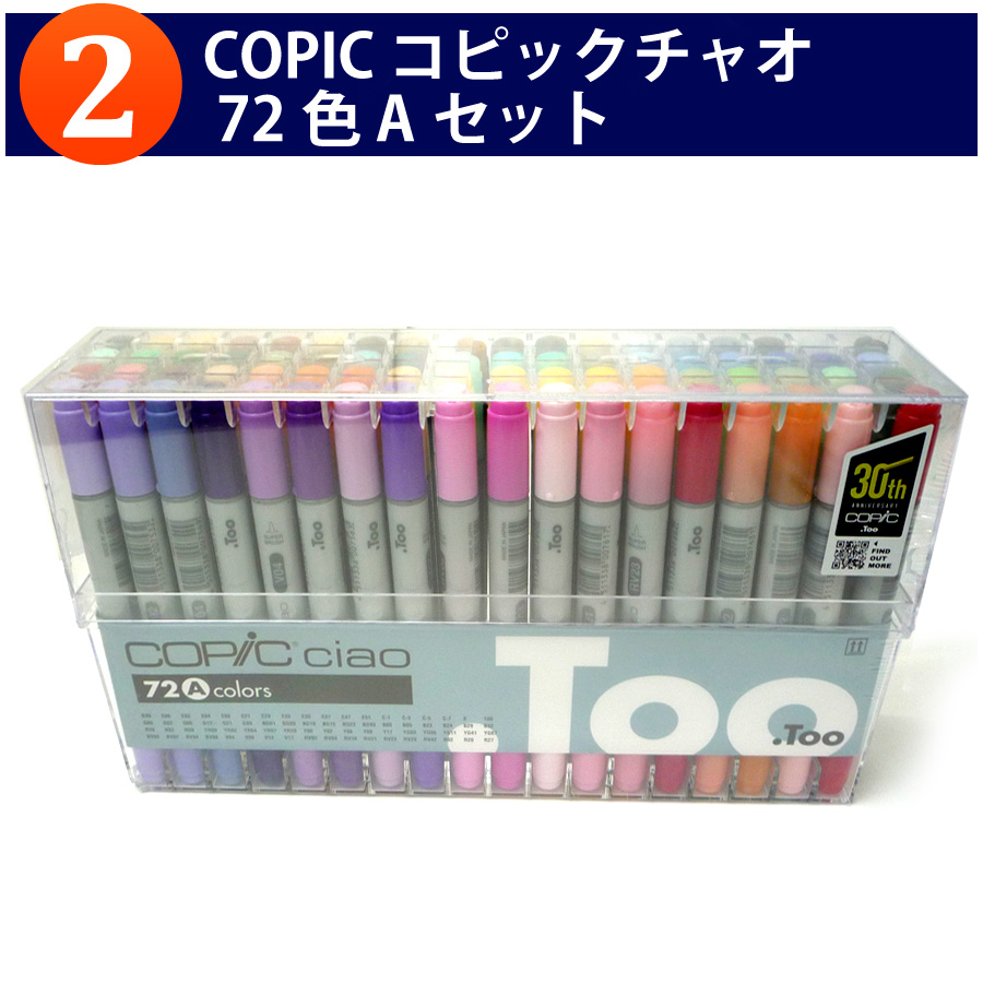 COPIC コピックチャオ 72色 Aセット