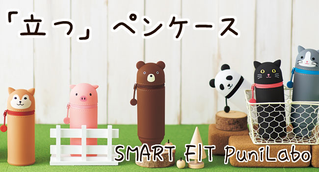 リヒトラブ SMART FIT PuniLabo