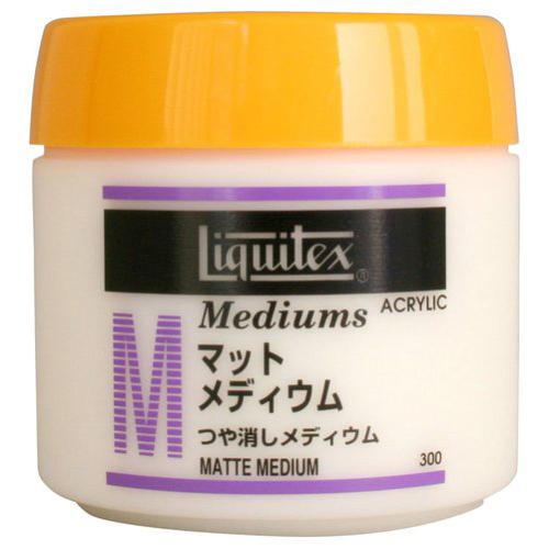 Liquitex リキテックス マット メディウム 300ml