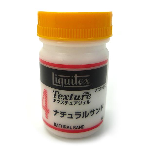 Liquitex リキテックス テクスチュア ジェル ナチュラルサンド 50ml