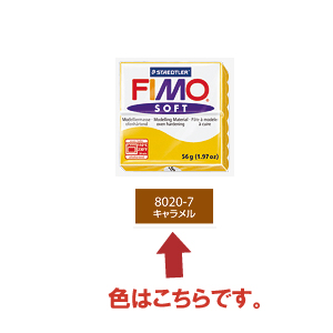 FIMO フィモ ソフト(56g) キャラメル 8020-7 【ウィンターセール 対象商品】