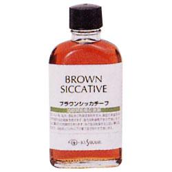 クサカベ 画用液 ブラウンシッカチーフ 55ml