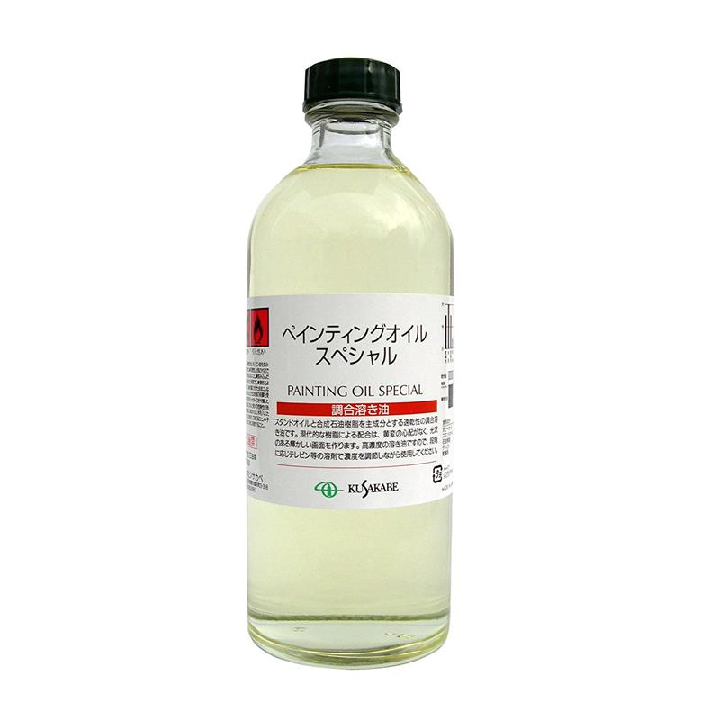 クサカベ 画用液 ペインティングオイル スペシャル 250ml