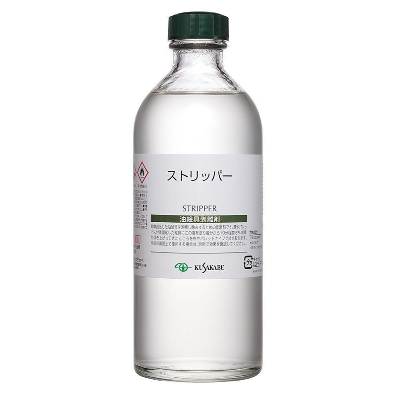 クサカベ 画用液 ストリッパー 250ml