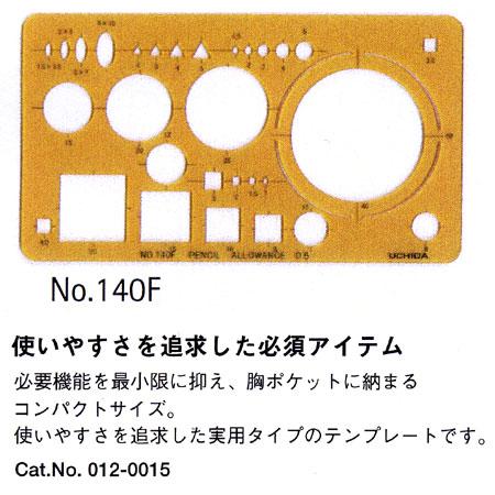 テンプレート 建築士受験用定規 NO.140F