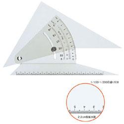 勾配定規 フローティング付 22cm型 1/100・1/200目盛付