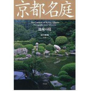 京都名庭 池泉の庭