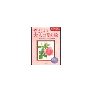 やさしい大人の塗り絵 庭に咲く花編 ゆめ画材