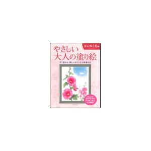 やさしい大人の塗り絵 夏に咲く花編 ゆめ画材