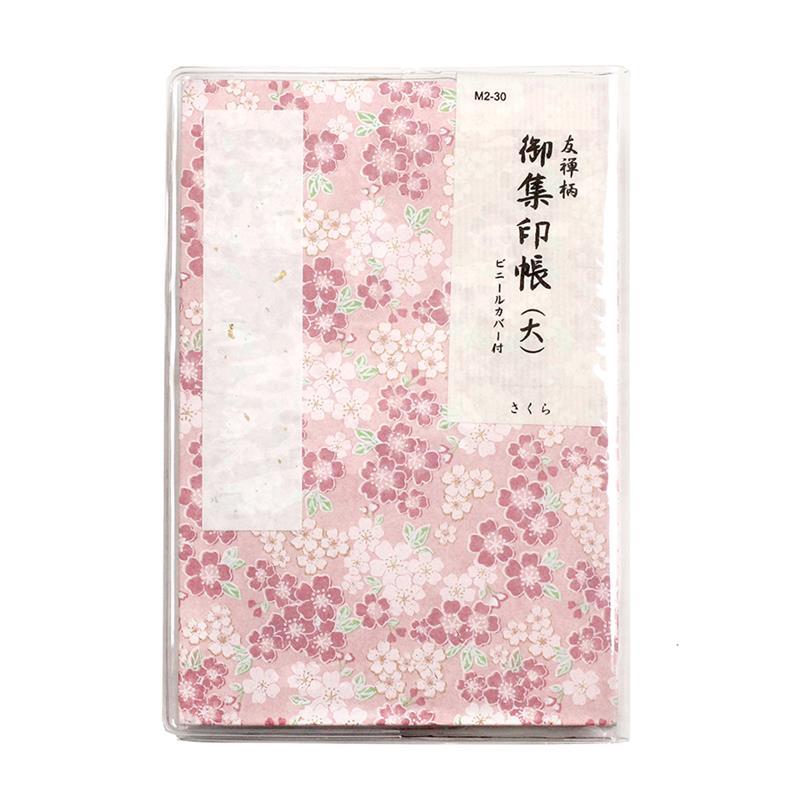 【御朱印帳】 集印帳 (大) 友禅柄 4054-1 ※カバー付