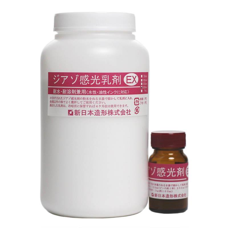 ジアゾ感光乳剤EX 500ml (油性・水性インク兼用)