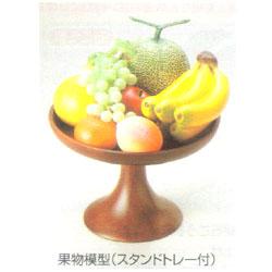 SN 果物模型 7点組(スタンドトレー)